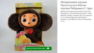 Интерактивная игрушка Мульти-пульти Мягкая игрушка Чебурашка (11 фраз и песенка) мини видеообзор