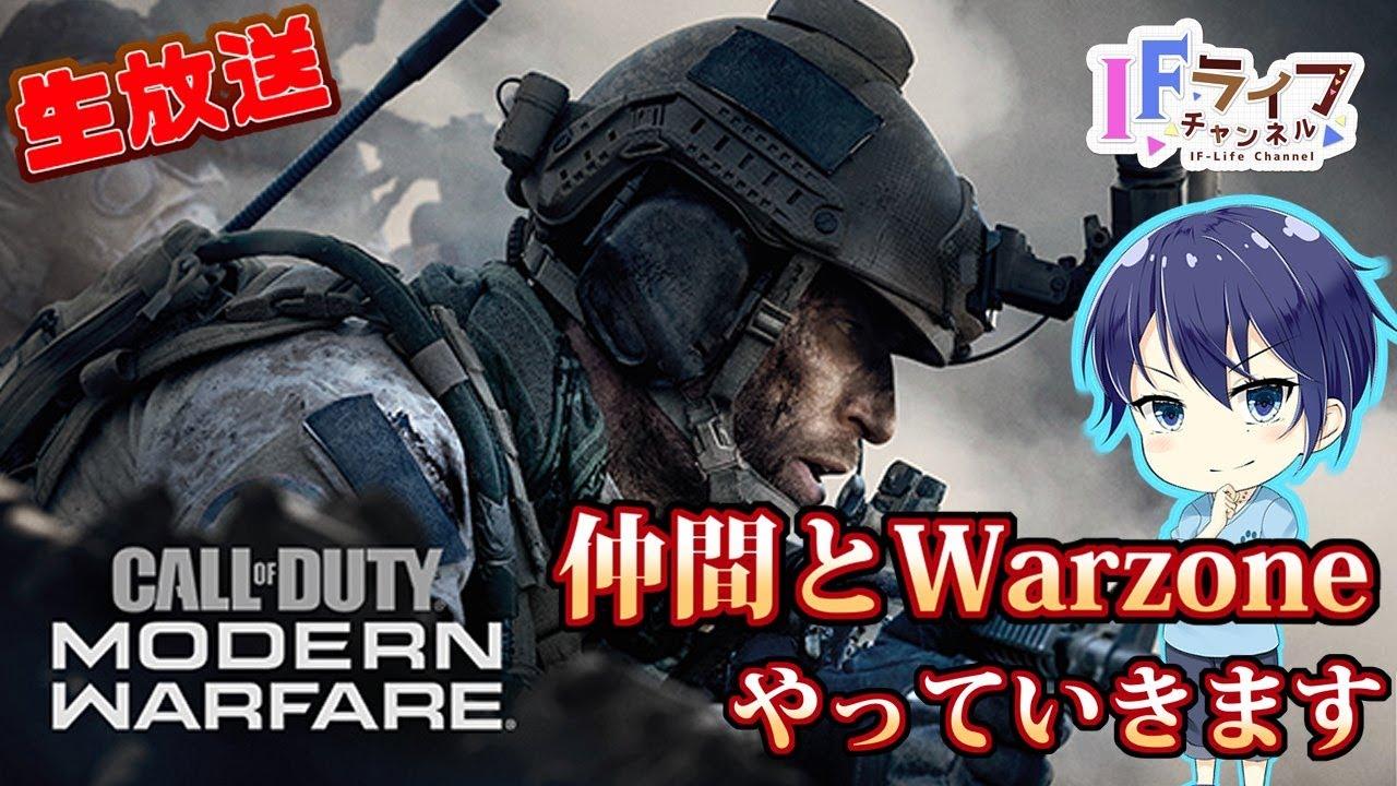 【ゲーム生放送】Warzoneを仲間と駆け抜けます!【Coll of Duty】