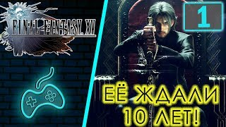 Final Fantasy XV - Прохождение. Часть 1: Обучение. История избранного короля. Нищий принц