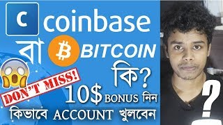 How to Open Coinbase Account🔥What is bitcoin? Verify coinbase account bangla
