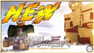 TRYING OUT THIS NEW ATTACK ON TITAN GAME ON ROBLOX | ATTACK ON TITAN LAST BREATH