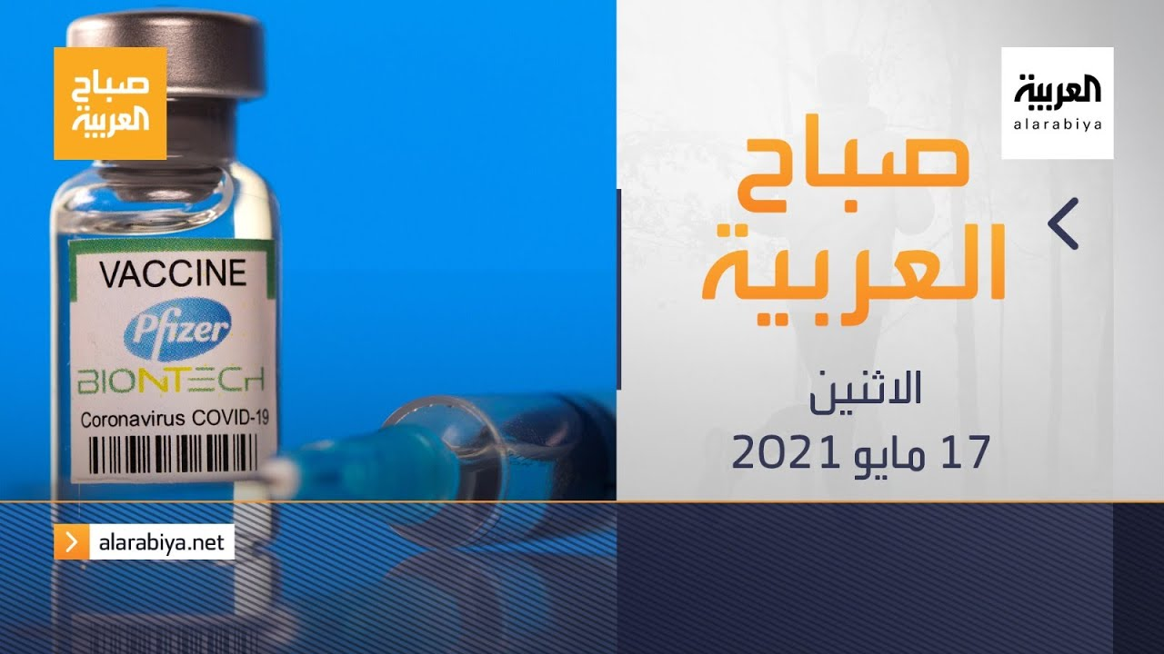 صباح العربية الحلقة الكاملة | تأخير الجرعة الثانية من فايزر يزيد المناعة  - نشر قبل 2 ساعة