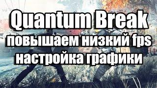 Quantum Break повышаем низкий fps, настройка графики(, 2016-10-05T14:08:29.000Z)