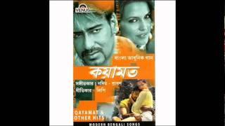 Woh Ladki Bahut Yaad Aati Hai - Bangla (Chupi Chupi Esharai) (Kumar Sanu+Alka)