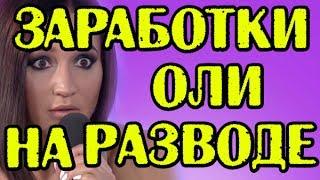 В 2017 ГОДУ БУЗОВА ЗАРАБОТАЛА БОЛЬШЕ ТАРАСОВА  (05.01.2017.)
