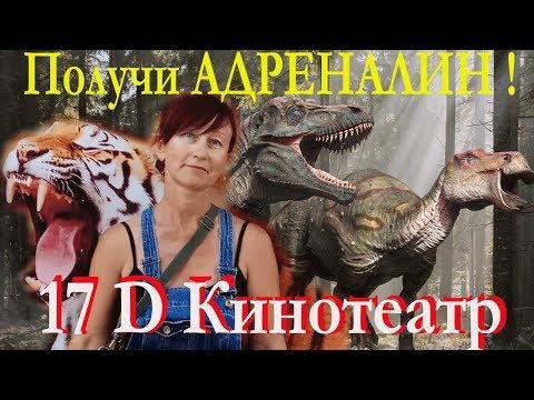 Развлечения в Крыму.  Кинотеатр Евпатория 17D. Слабонервным не смотреть!