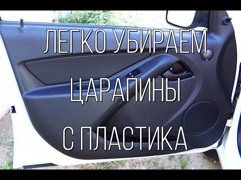 Как удалить царапину на пластике автомобиля