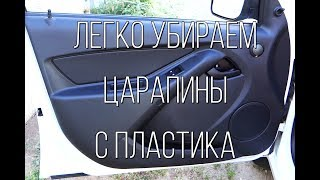 Простой способ убрать царапины с пластика в салоне автомобиля.
