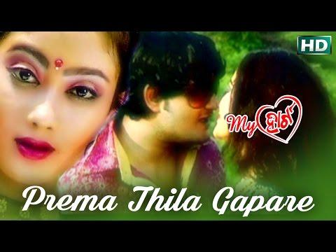 Prema Thila Gapare | Oriya Romantic Song |...