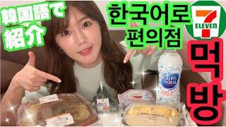 오늘은 진짜 하고싶었던 한국어로 먹방!!!!!!!!!! 소개했던 상품은 다 맛있었어요~~ 일본에 오면 꼭 먹어보세용 잘했어요.???? 소감은 댓글 담아줘요 ㅠㅠㅠㅠ 구독 ...