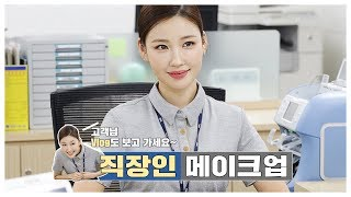 [Eng] 저 출근했어요! 깔끔화사한 직장인 메이크업💁🏻♀✨ + Vlog l 이사배(RISABAE Makeup)