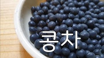 검은콩 쥐눈이콩 약콩(서목태) 혈액순환두뇌에좋은콩차