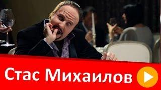 Ревва пародирует Стаса Михайлова