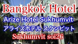 バンコク ホテル・ アライズホテル スクムビット Arize Hotel Sukhumvit タイ旅行記  # 4  バンコク  2016  Bangkok Hotel Thailand