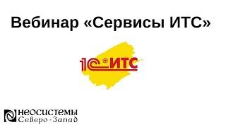 Вебинар Сервисы ИТС 31.08.2020