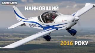 видео Гражданская авиация Украины