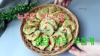 녹두전 만드는법 명절 전요리 한입 녹두빈대떡
