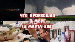 КАТАКЛИЗМЫ ЗА ДЕНЬ! Что произошло в мире 13 марта 2021 года (землетрясение, снегопад, катастрофы)