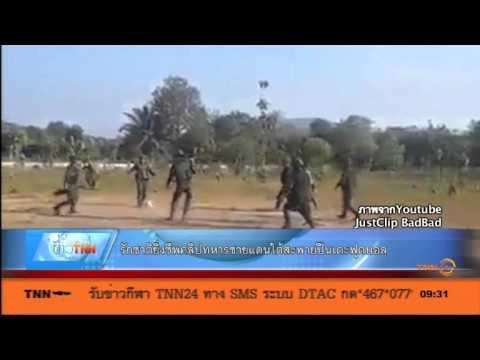 ชาวเน็ตแห่แชร์คลิปทหารชายแดนใต้พก M16 เตะบอล