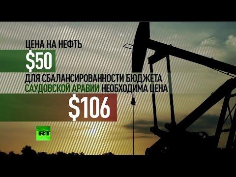 Из-за падения цен на нефть дефицит бюджета Саудовской Аравии может составить $130 млрд