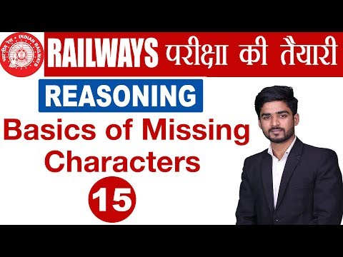 Railway Group D & ALP Exam || Basics of Missing Characters