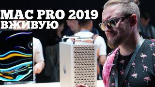 Взгляд на Mac Pro 2019 - берем в ипотеку