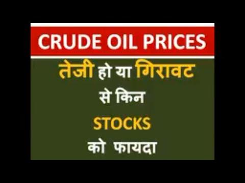 CRUDE OIL PRICES IMPACT: तेजी हो या गिरावट  से किन STOCKS को होगा फायदा ||