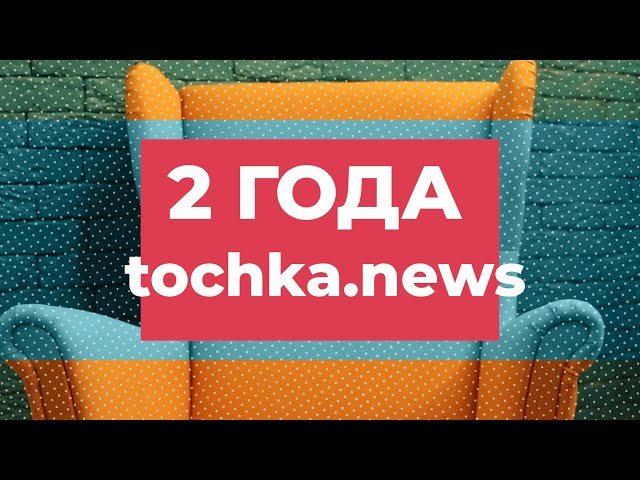 Два года tochka.news