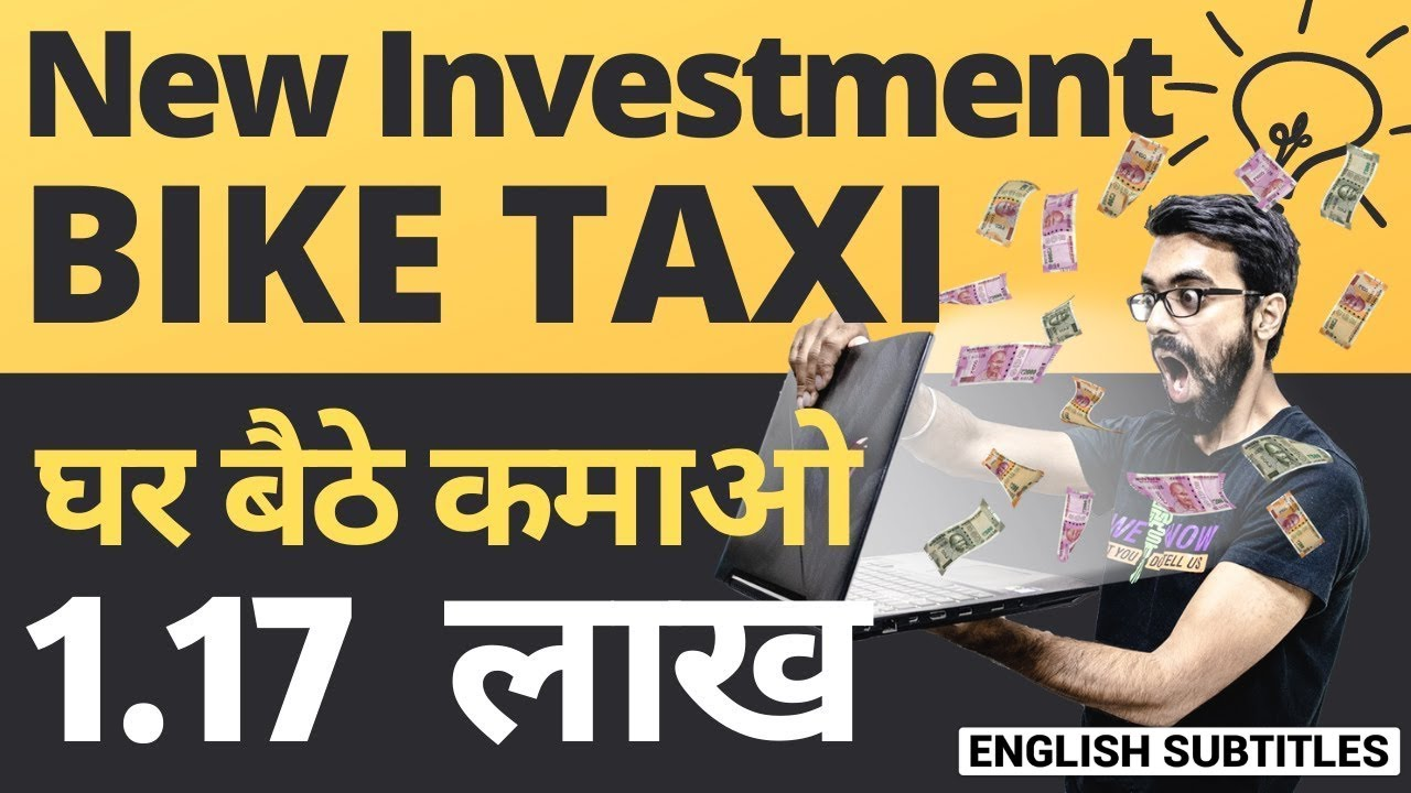 🔴 Double Your Investment in Just 1 Year | Rs 4000Cr+ Bike Bot Scam