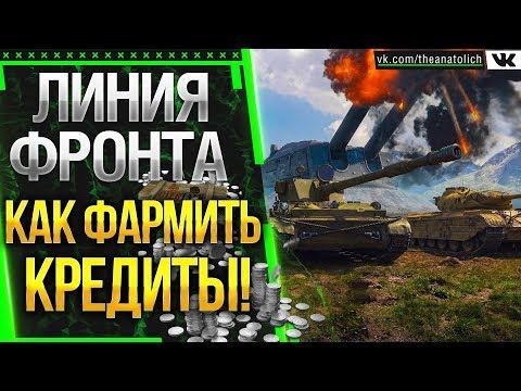 ЛИНИЯ ФРОНТА - КАК ФАРМИТЬ КРЕДИТЫ? Стрим World Of Tanks