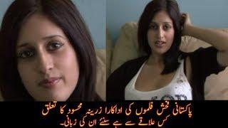 Download Video Pakistani Porn Star   First Pakistani Porn Star Zareena Masood   Shame On Zareena Masood MP3 3GP MP4
