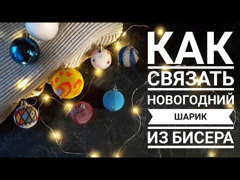 Как связать Новогодний Шарик из бисера. Подробный МК|Christmas Ball