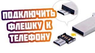 Как подключить флешку к телефону USB переходник