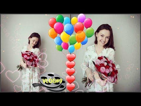 |  VLOG #9  |  День Рождения  |  Моя реакция на видео поздравления  |  И просто мой день ХХІ  |