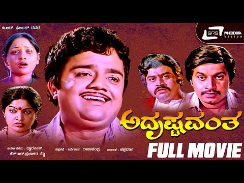 Adrushtavantha – ಅದೃಷ್ಟವಂತ | Kannada Full HD Movie | FEAT. Dwarakish, Lokesh