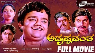 Adrushtavantha – ಅದೃಷ್ಟವಂತ | Kannada Full Movie | FEAT. Dwarakish, Lokesh
