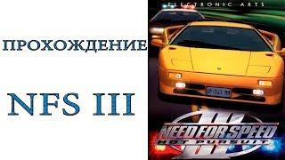 Need for Speed III: Hot Pursuit - Прохождение игры