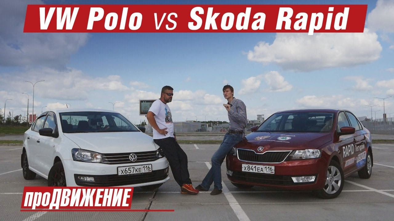 skoda rapid vs polo