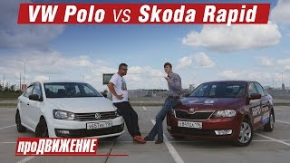 А есть ли разница? Сравнительный тест Skoda Rapid vs VW Polo. 2016 АвтоБлог про.Движение(, 2016-10-12T10:04:07.000Z)