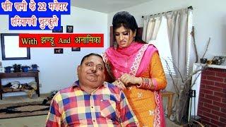 22 मजेदार पति पत्त्नी के हरियाणवी चुटकुले - Jhandu Haryanvi Comedy 2020