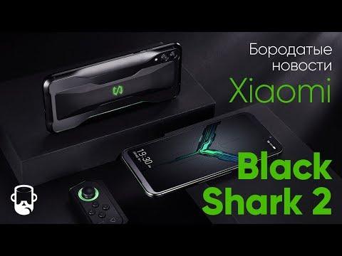 Xiaomi Black Shark 2. Лучший игровой смартфон 2019 и конкурент Asus ROG Phone?