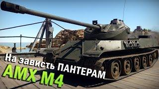 AMX M4 Обзор | На зависть ПАНТЕРАМ в War Thunder