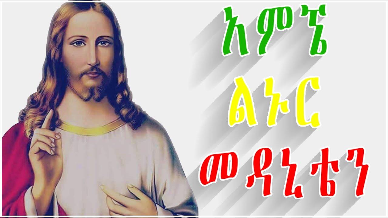 #Ethiopia orthodox mezmur NEW Video 2020