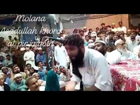 Sindhi funny molvi asadullah thumbnail