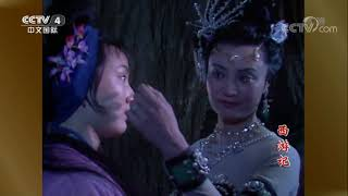 《西游记》(双语版) 第10集 三打白骨精 | CCTV电视剧