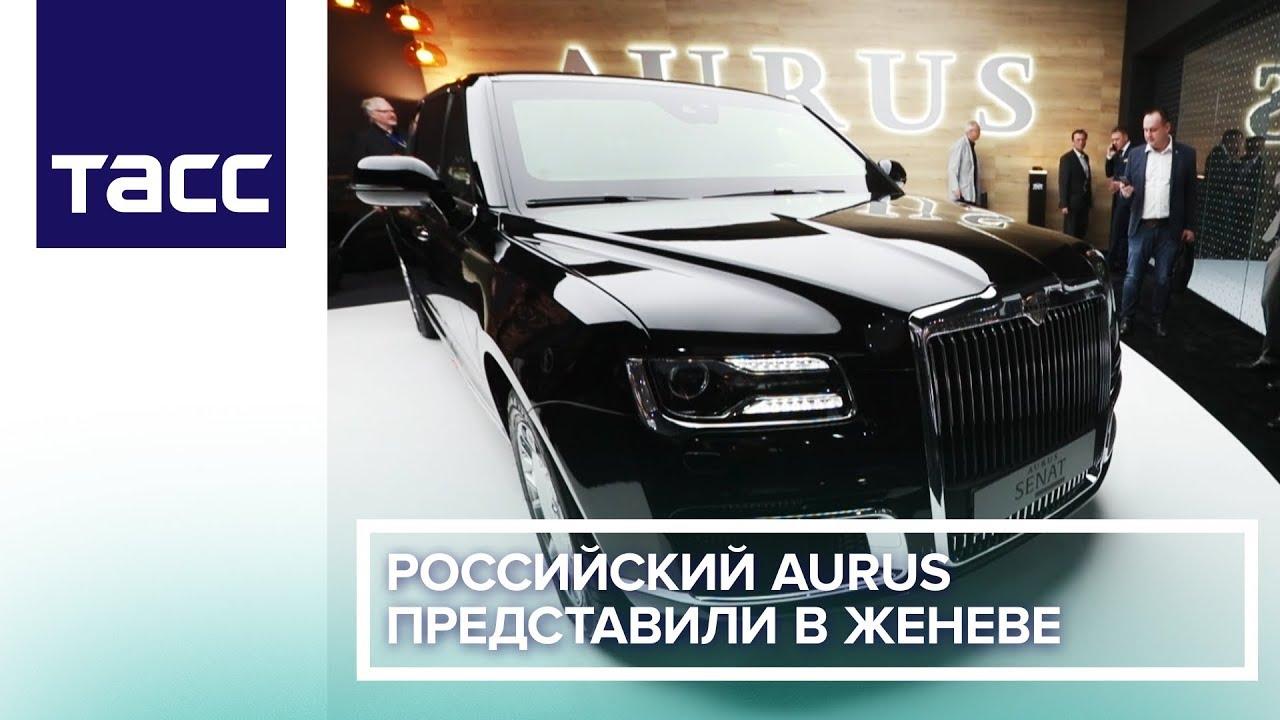 «Машина Путина»: Aurus представили на автосалоне в Женеве
