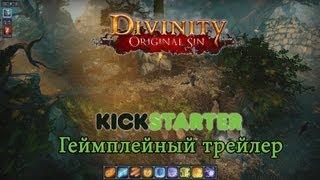 Divinity: Original Sin Kickstarter Геймплейный трейлер