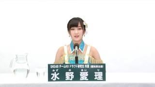 AKB48 45thシングル 選抜総選挙 アピールコメント SKE48 研究生 水野愛理 (Airi Mizuno) 【特設サイト】 http://sousenkyo.akb48.co.jp/