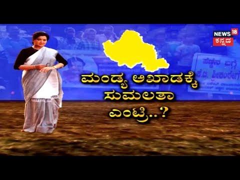 Focus 18 | Avoiding Sumalatha Ambareesh Likely To Cost JDS A Huge Loss In Mandya?