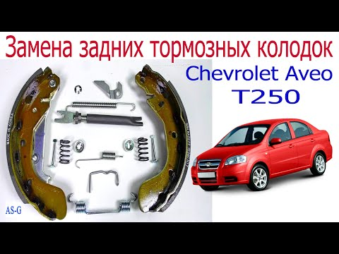 Замена задних тормозных колодок Chevrolet Aveo
